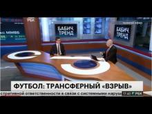 """Embedded thumbnail for Новый трансферный """"взрыв""""       Владимир Агеев на РБК"""