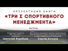 Embedded thumbnail for  «Три Σ спортивного менеджмента». Презентация книги Сергея Алтухова и Анатолия Воробьева в Санкт-Петербурге